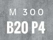 Бетон М300 B20 P4
