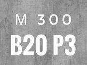 Бетон М300 B20 P3