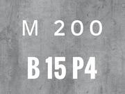Бетон М200 B15 P4