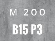 Бетон М200 B15 P3